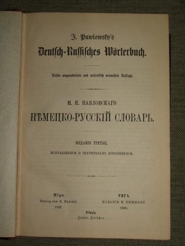 PAWLOWSKY, I(van), J(akovlevich): Deutsch-russisches Wörterbuch.